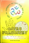 Astro Palmistry By Dr. M H Shastri sagar publications astrology books