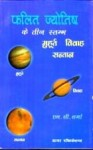 Phalit Jyotish Ke Teen Stambh By L C Sharma  [BOOK IN HINDI] sagar publications astrology books