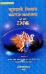 Match Making: By Research Team [English + Hindi] Guided By K N Rao [VP]