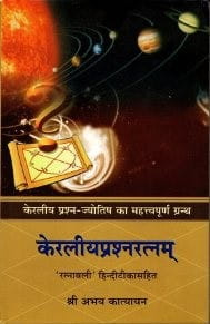Keralayprshanratnam [Hindi] by Shri Abhay Katyayan [MiscP]