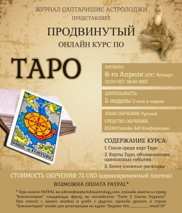 Recording: Advanced Online Course In Tarot - Russian Language [SA]