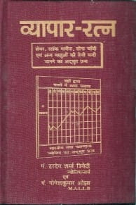 Vyaapaar Ratna [Back In Print] by Pt. Hardeo Sharma [MiscP]
