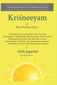 Krisneeyam of Shree Krishna Acharya