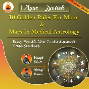 (Recordings) Ayur-Jyotish  10 Golden Rules for Moon & Mars in Medical Astrology.   Predictive Techniques & Case Studies