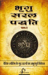 Bhrighu Saral Paddathi (Hindi) - Part 1 By  Saptarishis Astrology [SA]