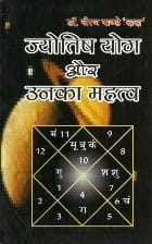 Jyotish Yoga Aur Unka Mahatva [Hindi] By Niraj Pandey [DeP]