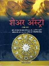 Share Astro [Marathi] by Vivek Ratna Parikhi [GC]