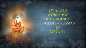 D9 & D10 Workshop Recordings in English & Russian by V P Goel [SA]