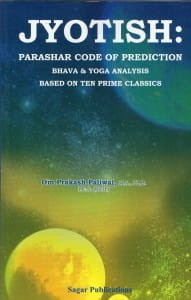 Jyotish: Parashar Code of Prediction: Dasa Analysis - Effects / Events: Based on Ten Prime Classics