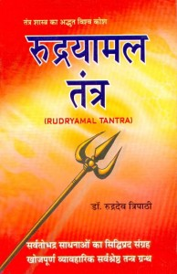 Rudrayaamal Tantra By Dr Rudradev Tripathi [RP]