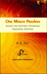 One Minute Prashna By R K Das  [SA]