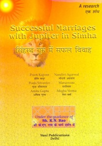 Successful Marriages With Jupiter in Simha [Bilingual] Guided By K N Rao [VP]