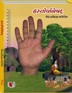 Hastopanishad  by Upandra Bhadoriya (Gujrati book) [GC]
