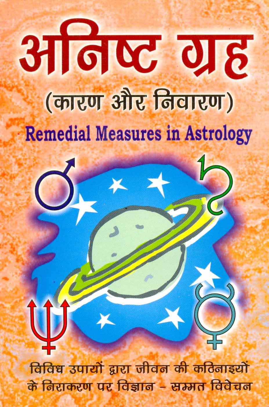 Saptarishis astrology bookshop